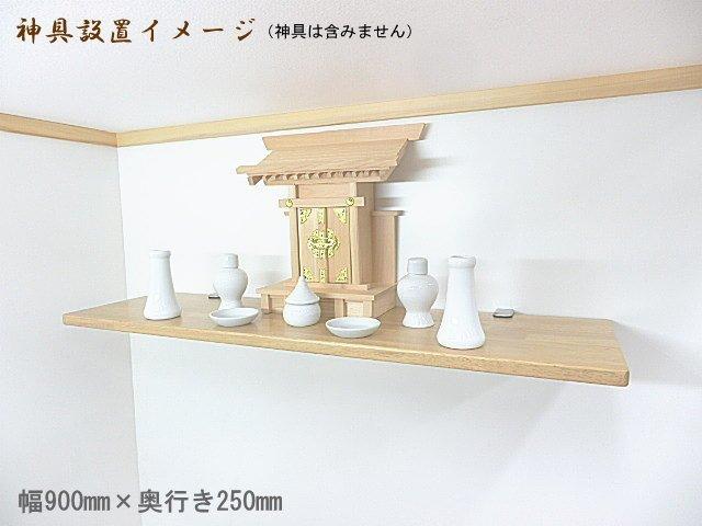 神棚棚板シンプルモダン