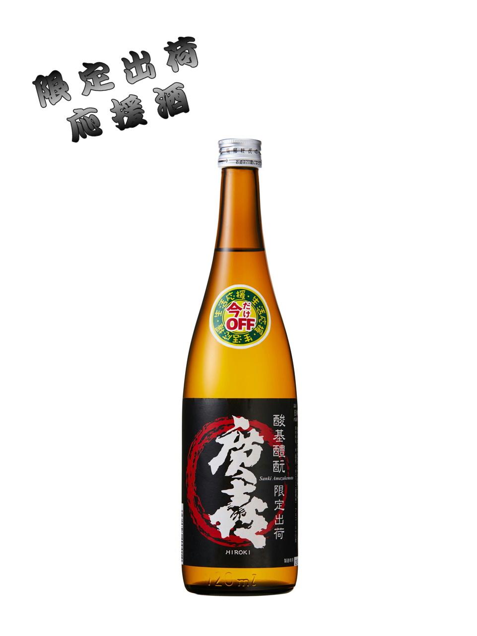応援酒720