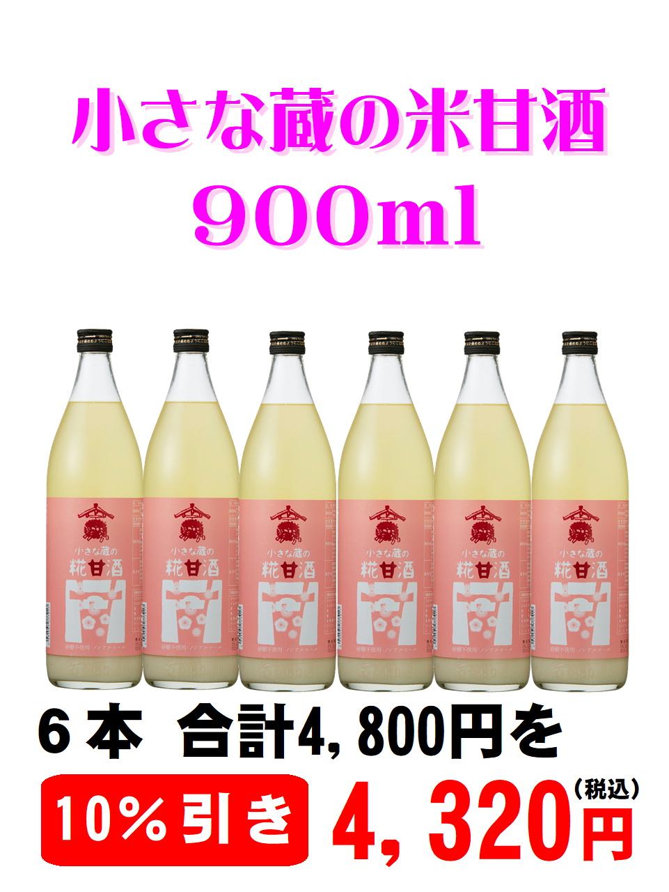 小さな蔵の糀甘酒900×6