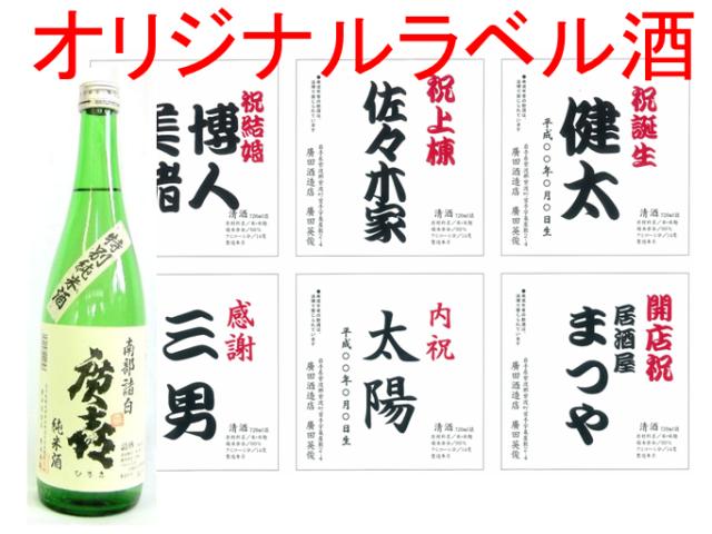 世界で一本!オリジナルラベル酒 特別純米酒 廣喜