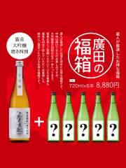 廣田の福箱 商品