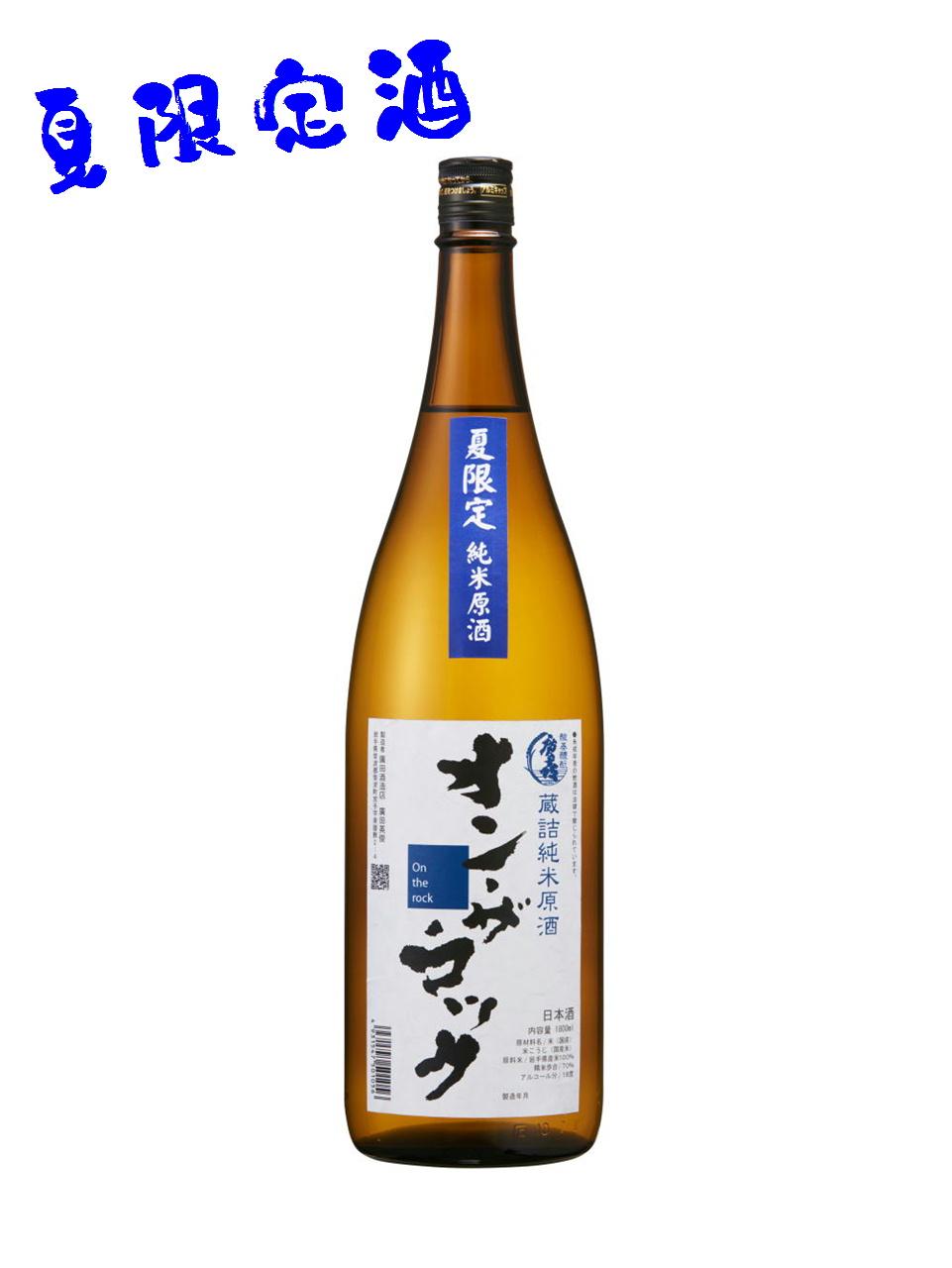 純米オンザロック1800