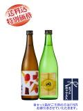 秋の地酒セット2020
