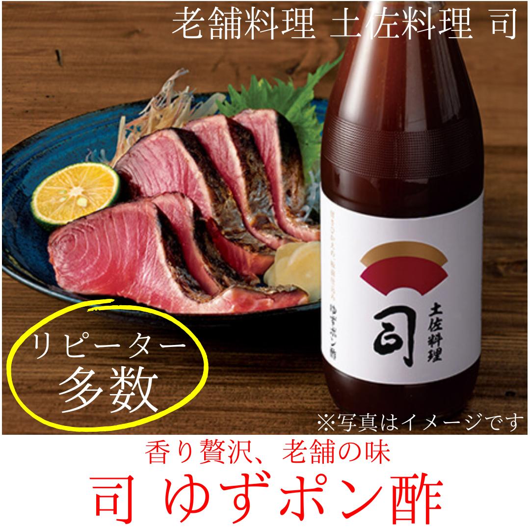 老舗料理 土佐料理司 司ゆずポン酢360ml