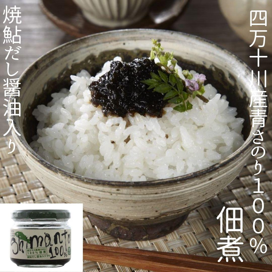 四万十100%川のり佃煮(焼鮎だし醤油)85g