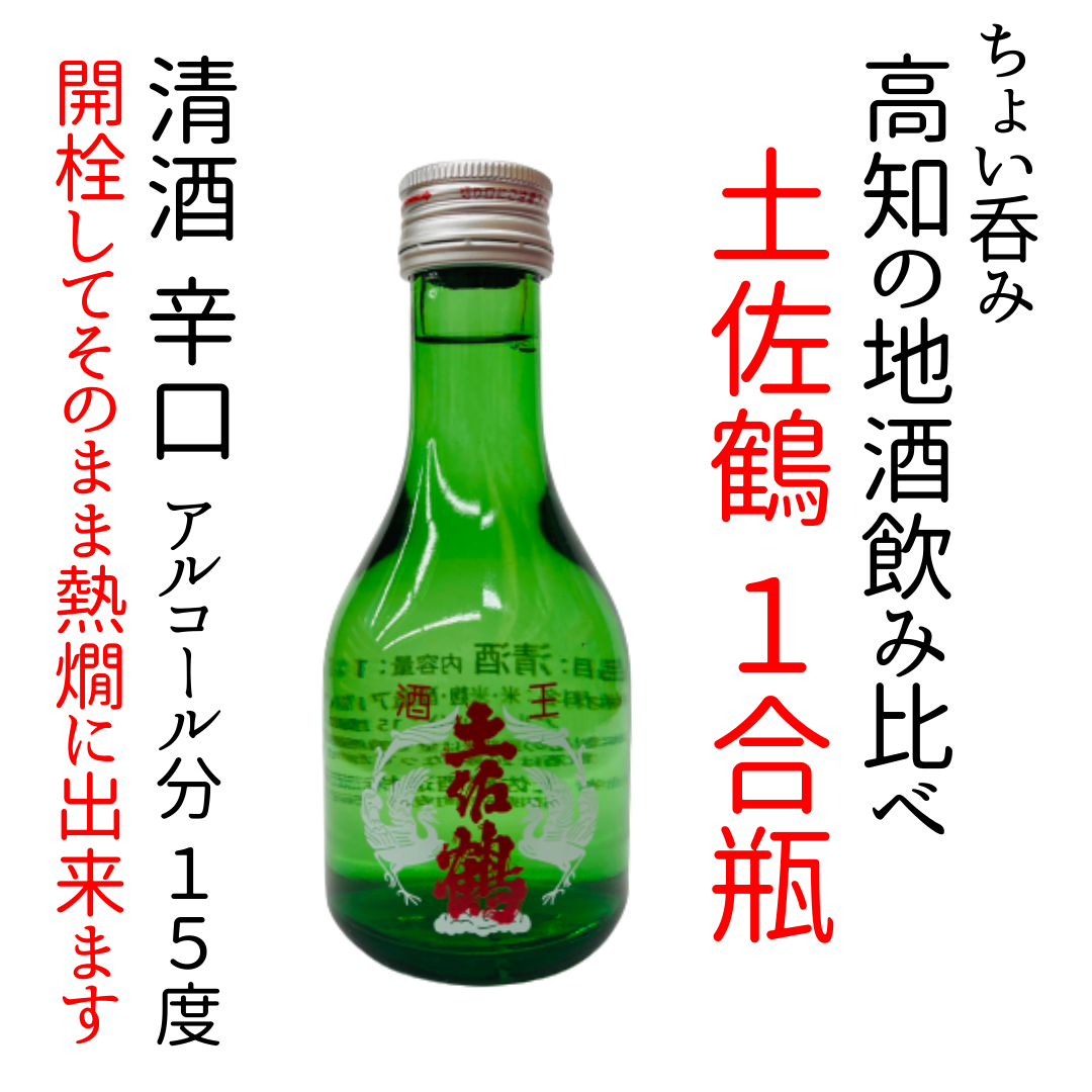 [土佐鶴酒造]土佐鶴180ml