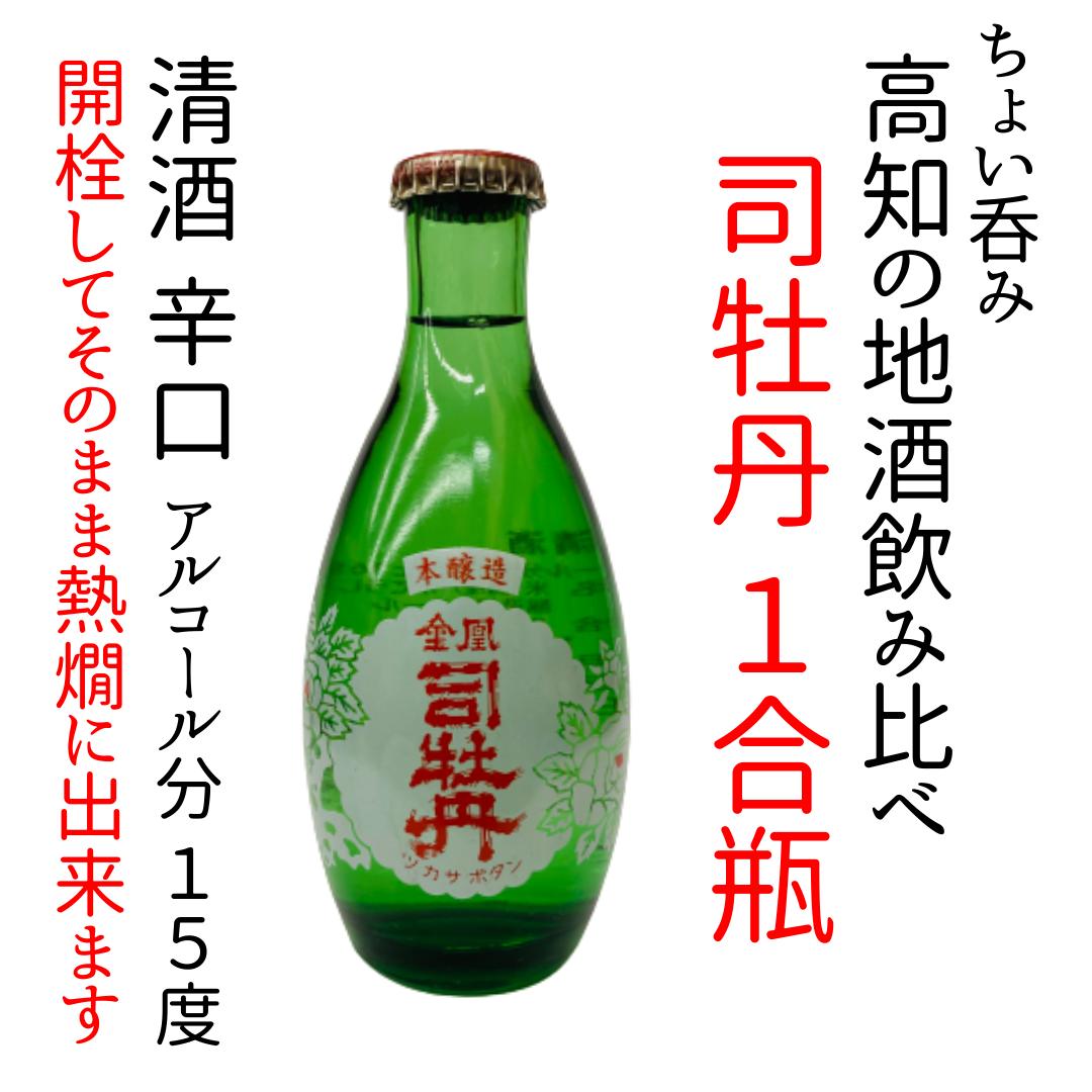 [司牡丹酒造]司牡丹180ml