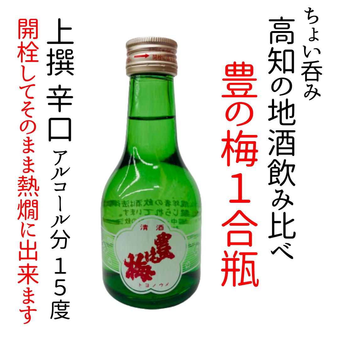 [高木酒造]豊の梅180ml