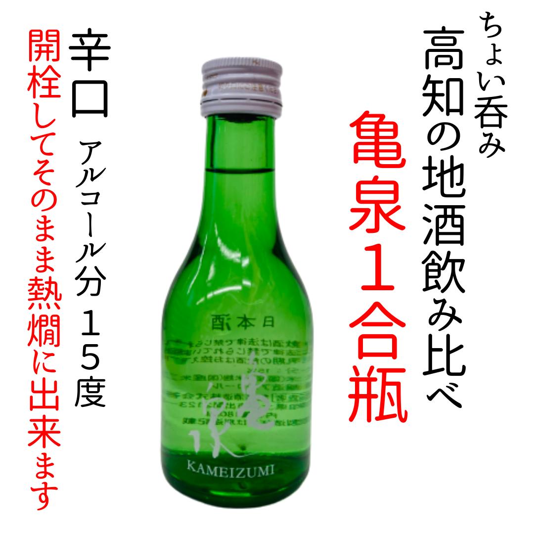 [亀泉酒造]亀泉180ml