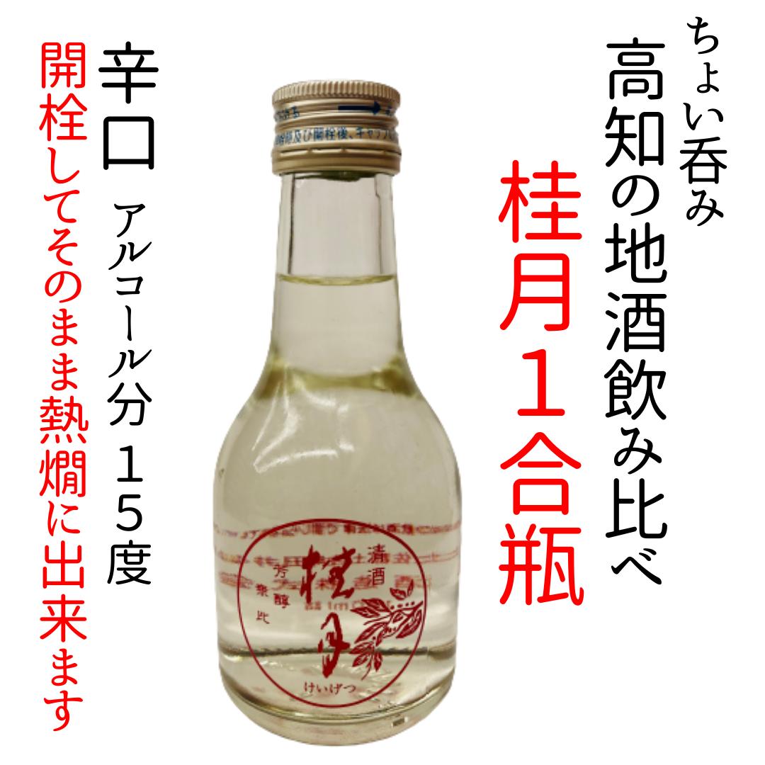 [土佐酒造]桂月180ml