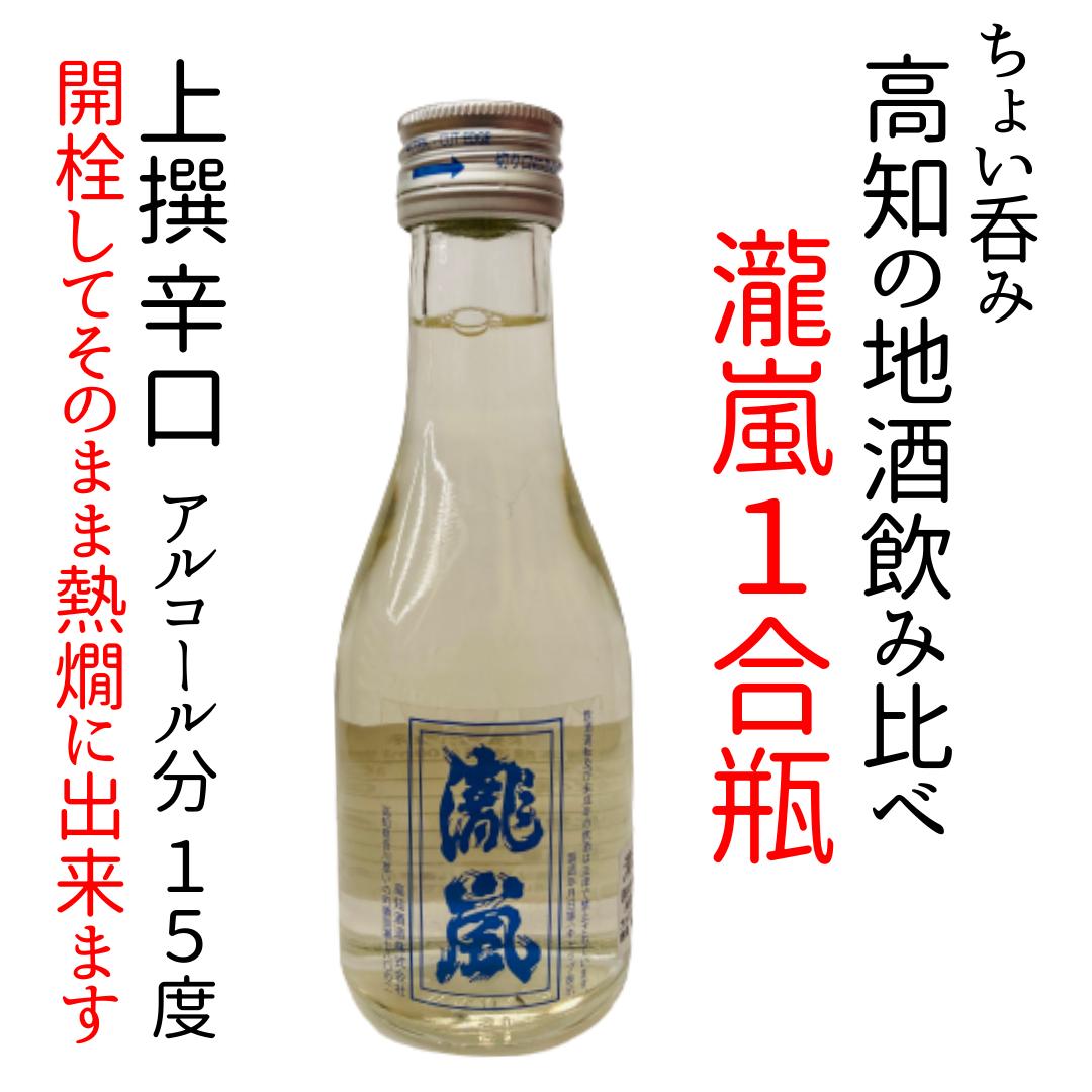 [高知酒造]瀧嵐180ml
