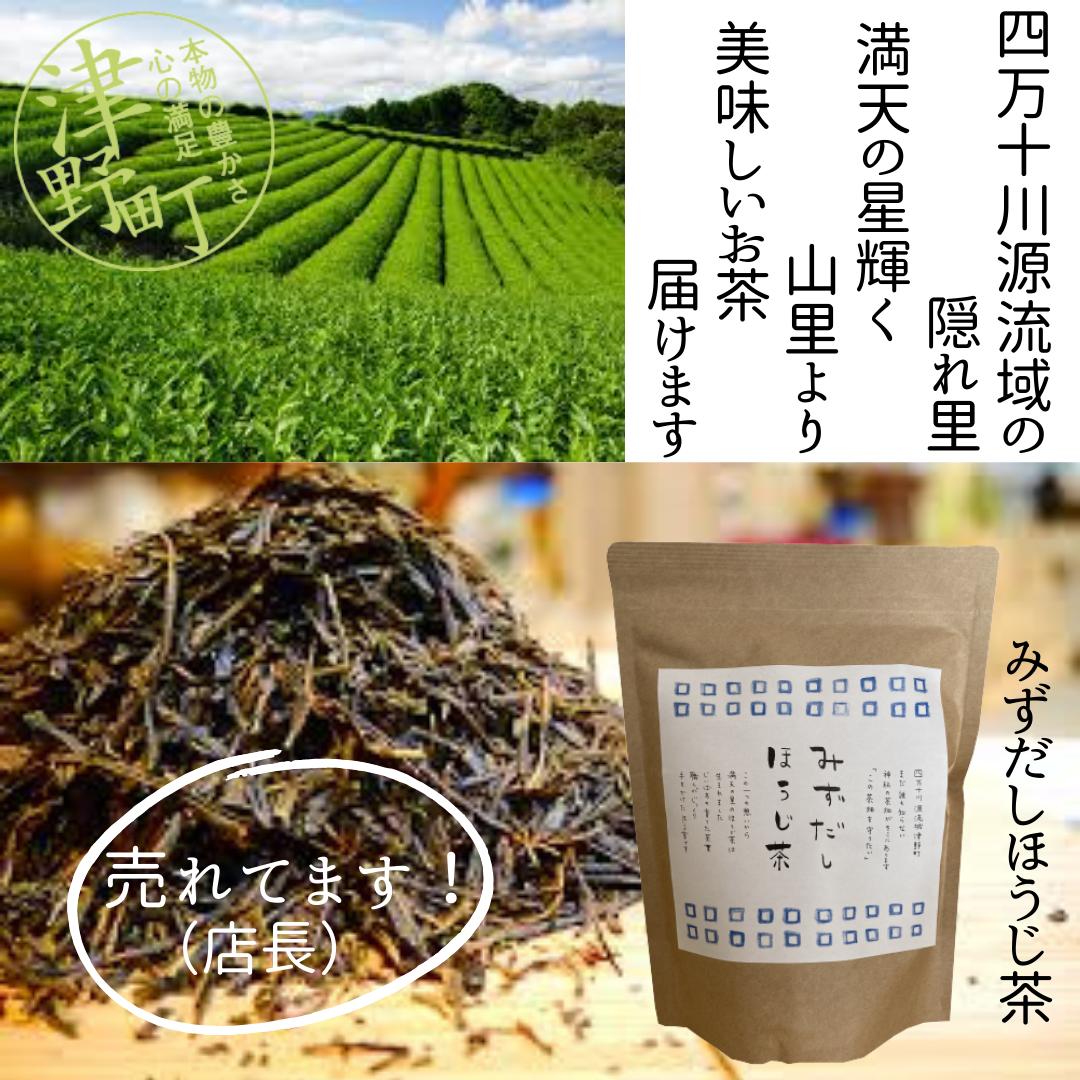 [人気商品]みずだしほうじ茶
