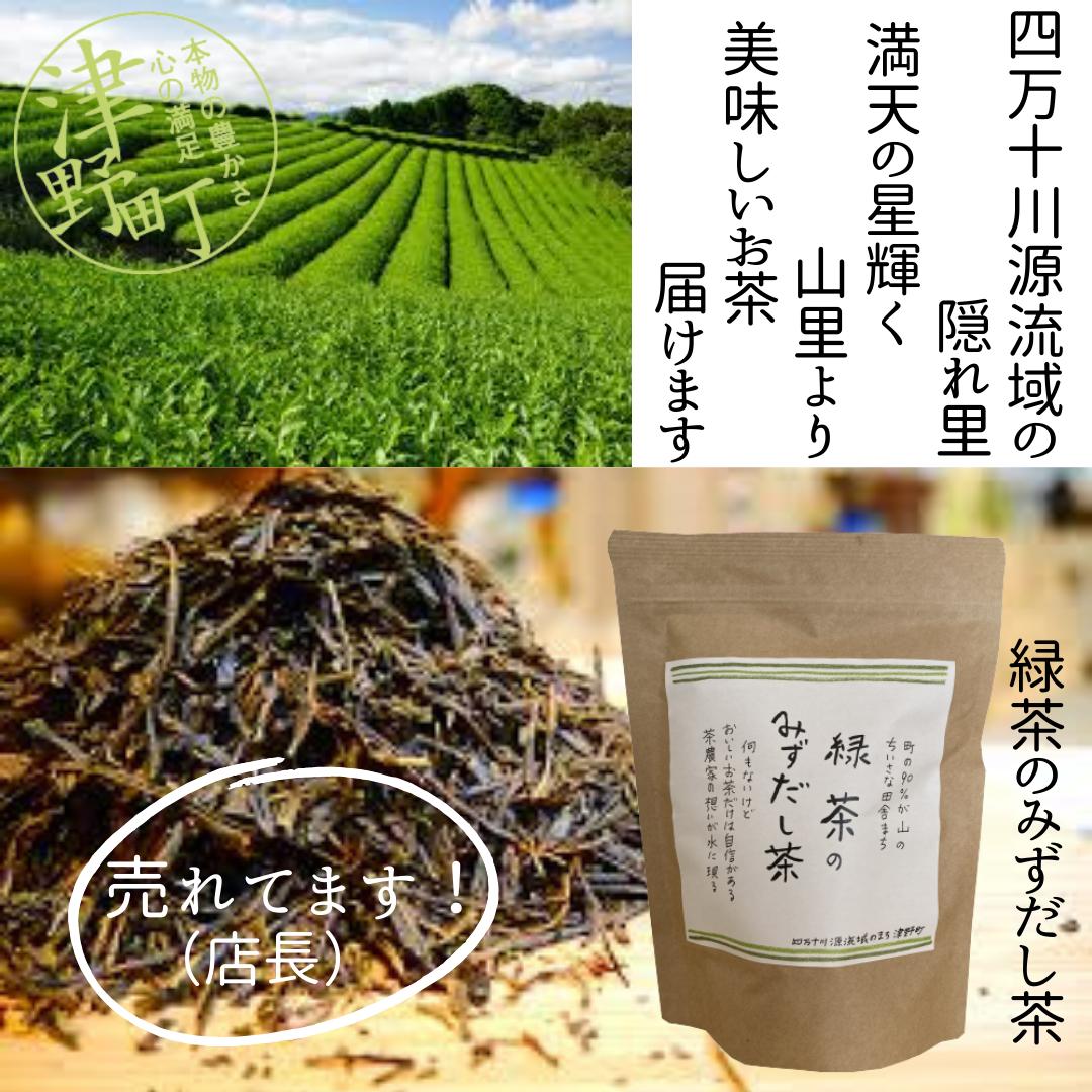 [人気商品]緑茶のみずだし茶