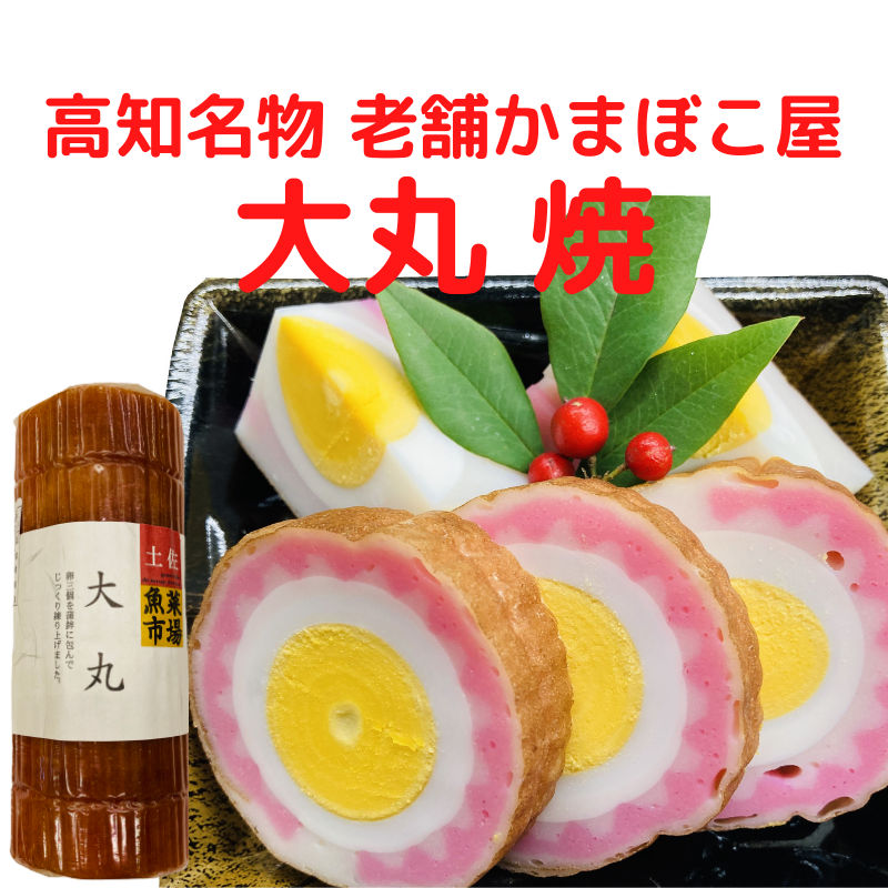 土佐魚菜市場謹製!魚菜大丸 焼