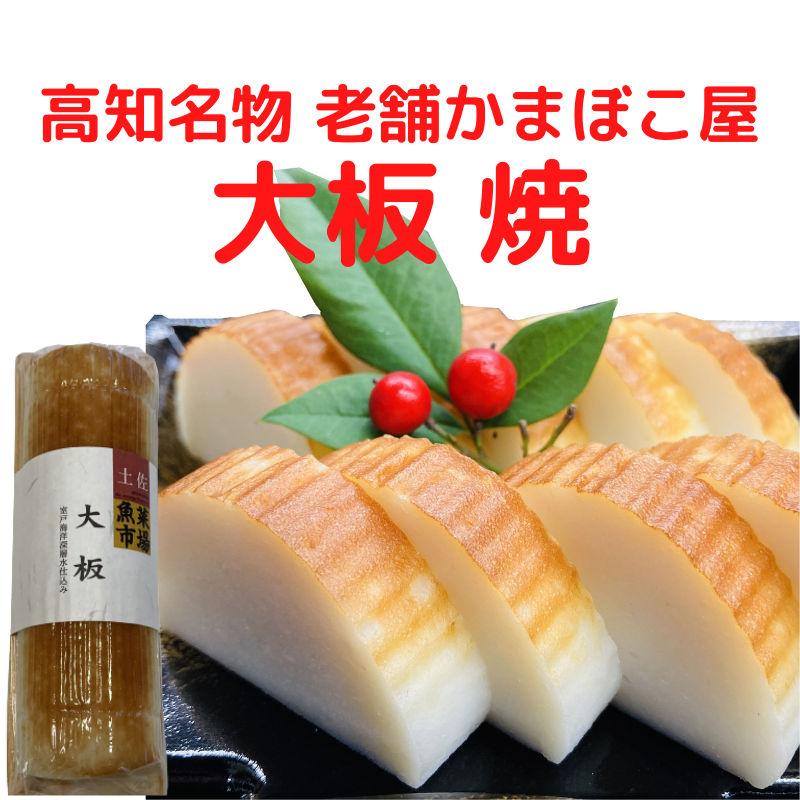 土佐魚菜市場謹製!大板 焼