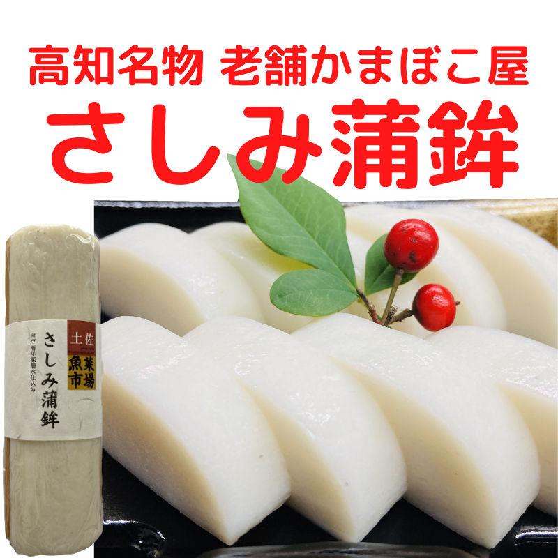 土佐魚菜市場謹製!さしみ蒲鉾