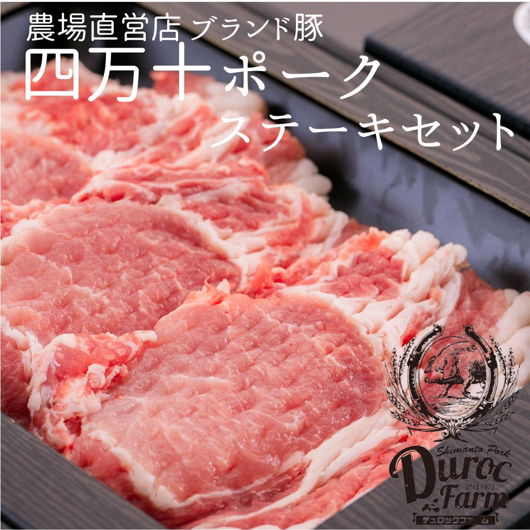 [ギフト/冷凍]農場直営店 四万十ポークのステーキセット