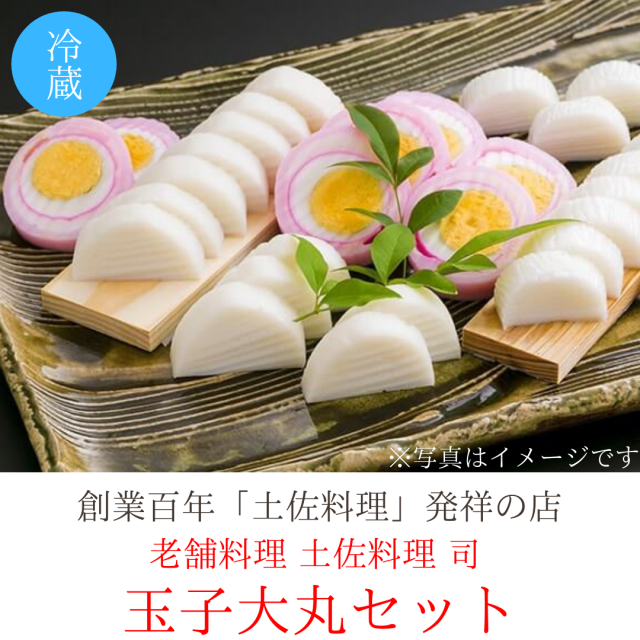 [冷蔵]老舗料理 土佐料理司の玉子大丸セット