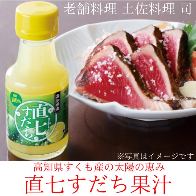 老舗料理 土佐料理司 直七すだち果汁100ml