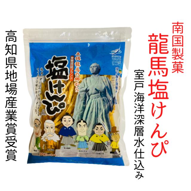 [人気商品]龍馬塩けんぴ[南国製菓]