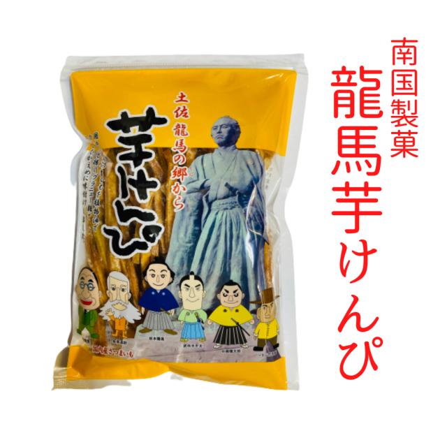 龍馬芋けんぴ[南国製菓]