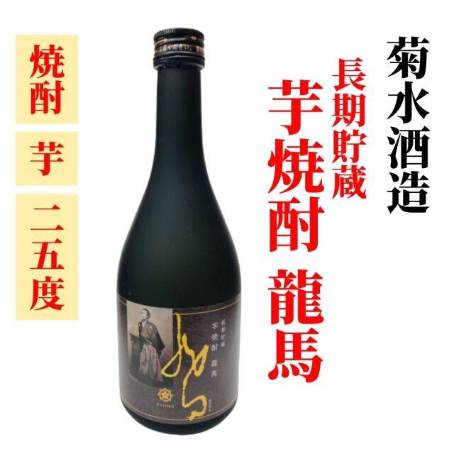 [人気商品]長期熟成 芋焼酎龍馬500ml