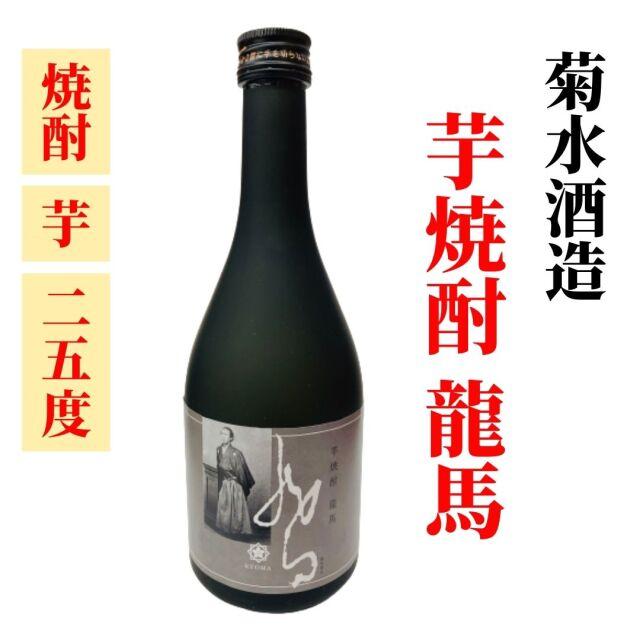 芋焼酎龍馬500ml