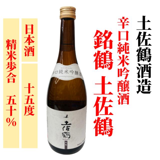 辛口純米吟醸酒 銘鶴 土佐鶴720ml