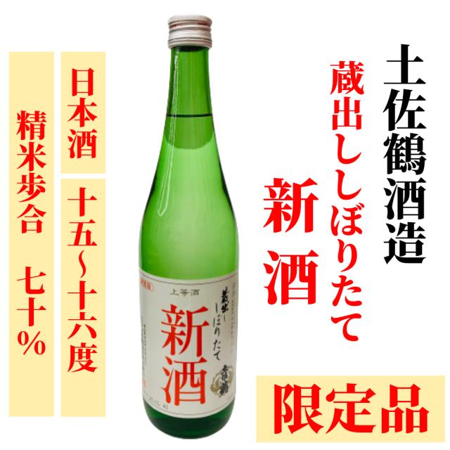 [限定品]蔵出ししぼりたて 新酒720ml