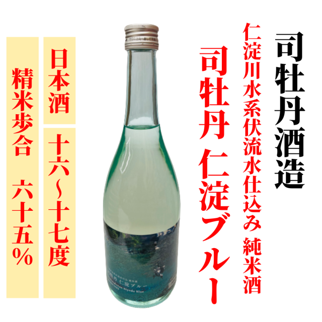 司牡丹仁淀ブルー720ml