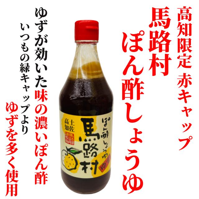 [人気商品]馬路村ぽん酢しょうゆ 赤500ml