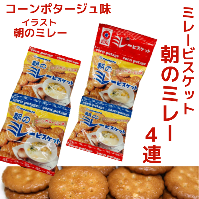 朝のミレー4連(コーンポタージュ味)