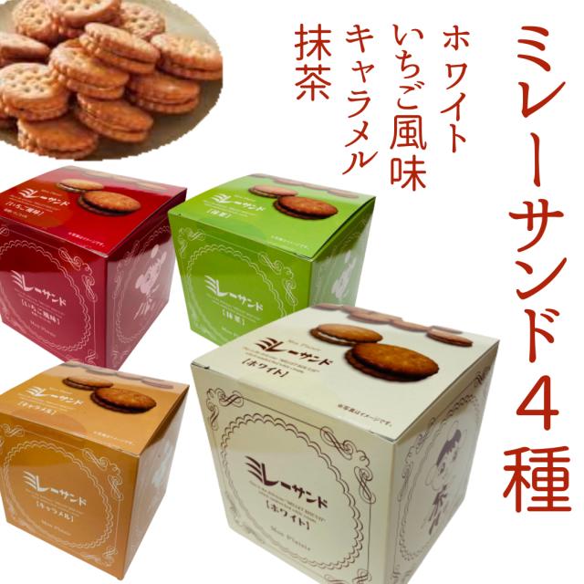 ミレーサンド4種(ホワイト/キャラメル/いちご風味/抹茶)
