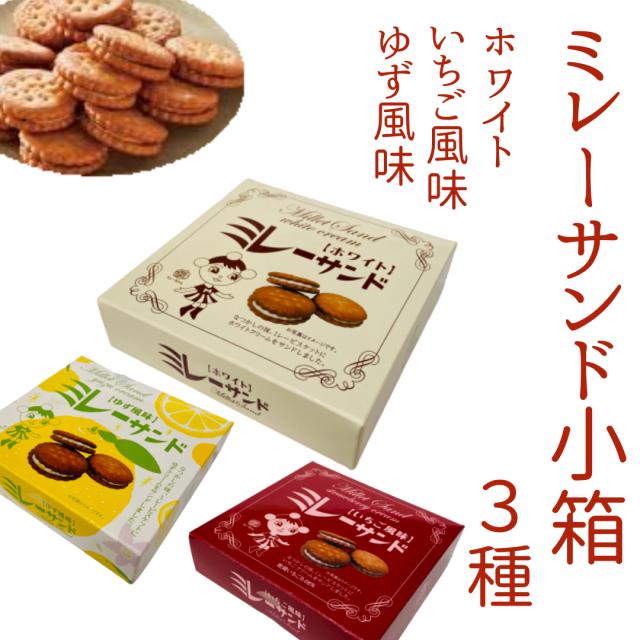 ミレーサンド小箱3種(ホワイト/いちご風味/ゆず風味)
