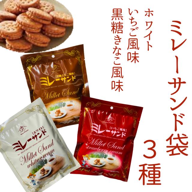 ミレーサンド袋3種(ホワイト/いちご風味/黒糖きなこ風味)