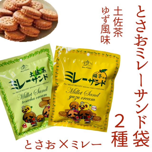 とさおミレーサンド袋2種(土佐茶/柚子風味)