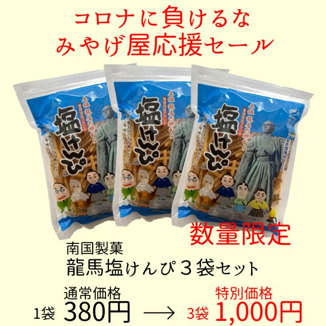 [期間限定]龍馬塩ケンピ3袋セット[南国製菓]