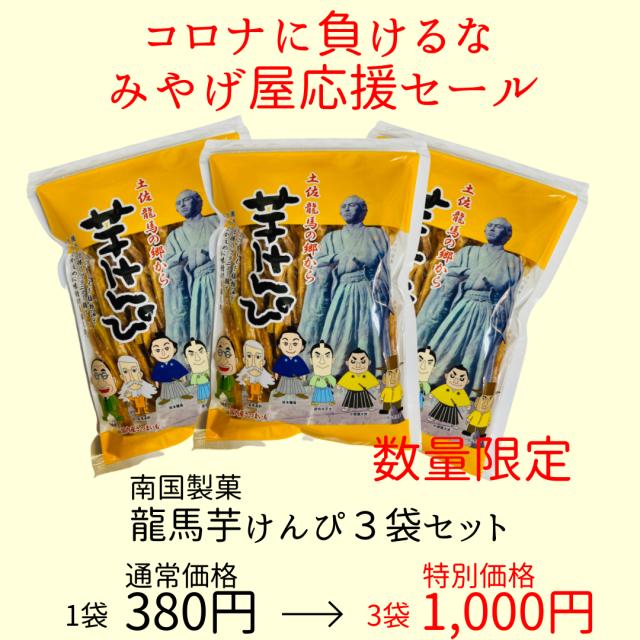 [期間限定]龍馬芋ケンピ3袋セット[南国製菓]