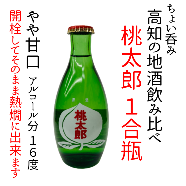 [文本酒造]桃太郎180ml
