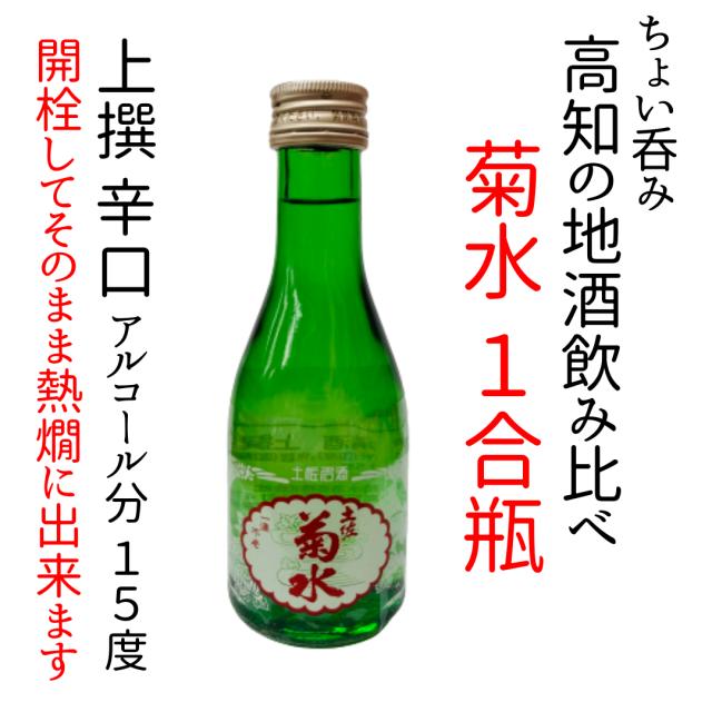 [菊水酒造]菊水180ml