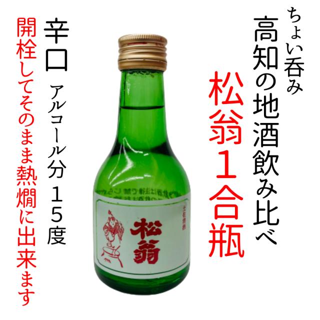 [松尾酒造]松翁180ml