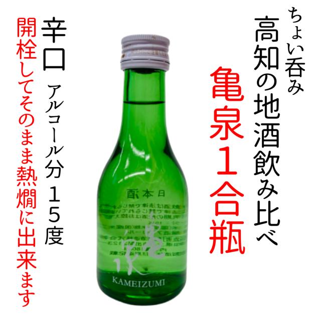 [仙頭酒造]志ら菊180ml