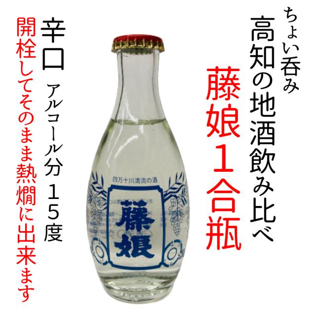 [藤娘酒造]藤娘180ml