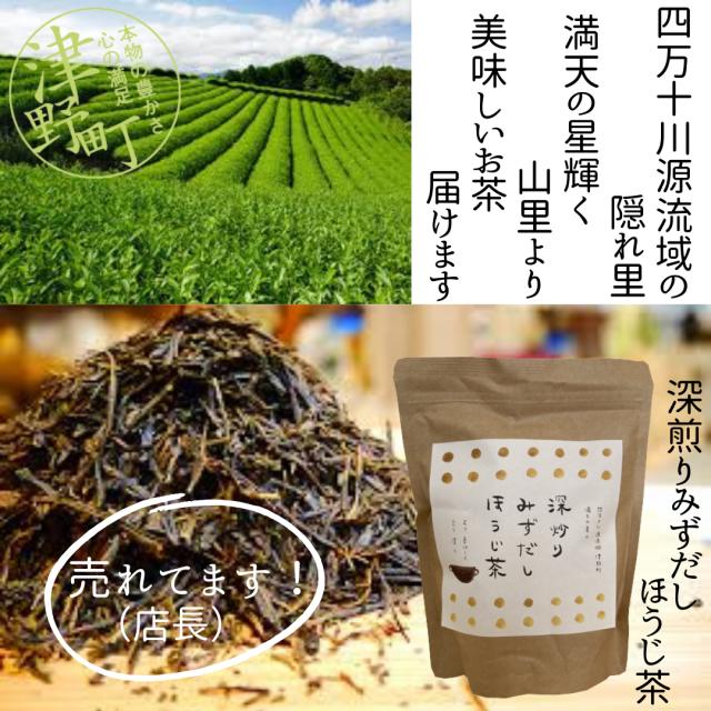 [人気商品]深炒りみずだしほうじ茶