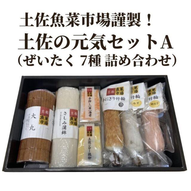 土佐魚菜市場謹製!土佐の元気セットA