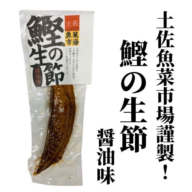 土佐魚菜市場謹製!鰹の生節 醤油味