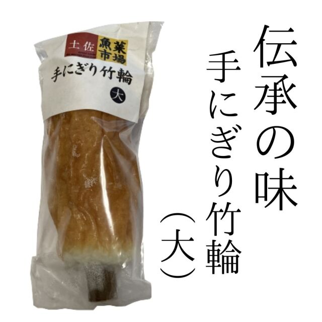 土佐魚菜市場謹製!手にぎり竹輪(大)