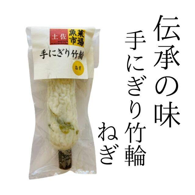土佐魚菜市場謹製!手にぎり竹輪(ねぎ)