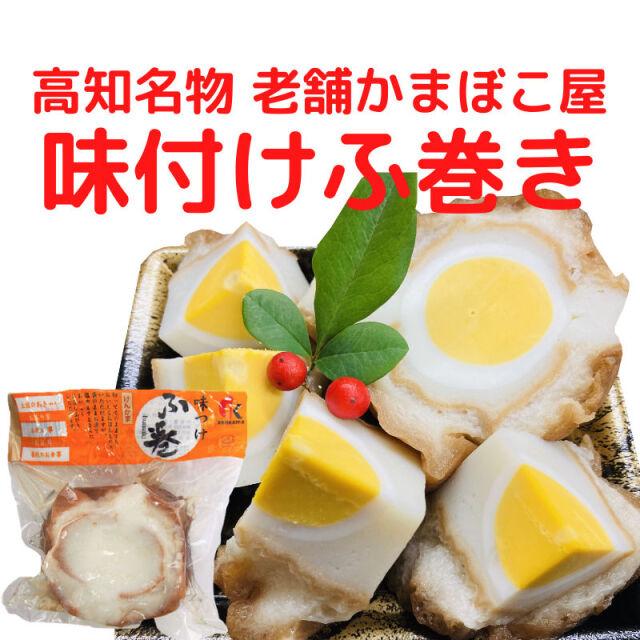 土佐魚菜市場謹製!味付けふ巻き
