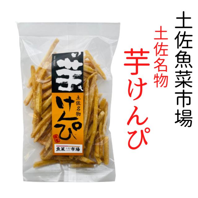 土佐魚菜市場謹製!芋けんぴ